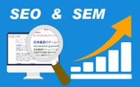 SEO(検索エンジン最適化) & SEM