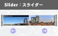 ホームページ制作におけるjQueryスライダーシステム案内